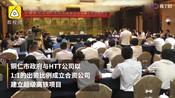 贵州铜仁与美国HTT公司签约 将建中国首条超级高铁