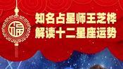 知名心理占星师王芝桦解读2020年12星座运势 巨蟹座通关攻略