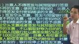 2013最新会计证考试《财经法规》06第二章银行结算账户