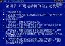 发电厂电气设备38-教学视频-西安交大-请到Daboshi.com