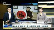 央视前主持赵忠祥 卖字画卖视频卖合影机会惹争议