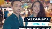 阿里巴巴 Hema Alibaba 收购中国杂货店的内部消息   第1部分