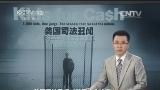 """[视频]美国司法丑闻""""孩子换金钱案"""":法官贪腐为何难以被发现?"""