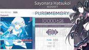 [Arcaea]新坑拇指党PM Sayonara Hatsukoi 6级Future