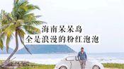 还想着去马代普吉和巴厘岛?别了,这个国内的海岛能满足你的一切浪漫想象!