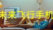 未来智能飞行手机:静脉识别系统、360度航拍、空中悬停刷视频,太炫了!