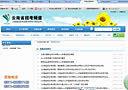 xuebiancheng8.com_孔浩_webservice_72_综合实例(POI之后)_CXF在web项目中的运用