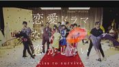 【日综】【中字】想谈一场偶像剧般的恋爱4 EP. 10一场可以真kiss的试镜