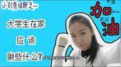 #青年担当,武汉加油#大学生在家应该做些什么呢?小刘有话聊