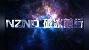 【NZND】【发布会现场未到场嘉宾的祝福视频】