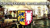 Schleswig Holstein meerumschlungen[大海之间的石勒苏益格-荷尔斯泰因][石勒苏益格-荷尔斯泰因州歌][+英语歌词]
