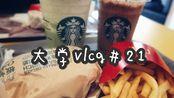 【Danie】普通女大学生的大学vlog#21|一周两次的麦当劳|吃非常多次的酸奶捞|种草星巴克的红茶玛奇朵|补手账|出去玩