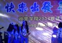 拐杖舞ciara《1.2step》 四川文理学院DJ街舞晚会