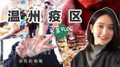 【VLOG】和我一起买菜/看看严控下的温州长啥样/宅了13天首次出门