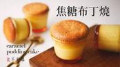散发蜂蜜香气的焦糖布丁蛋糕,1P制作步骤+2P无人声助眠【糖餃子Sweet Dumpling】