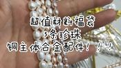 宣传【发簪材料团购群】超值!70福袋!5条珍珠!还有很多主体配件!
