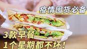 3款可以冷冻的早餐备餐 | 蔬菜鸡蛋三明治|薏米红豆黑米杂粮粥|青瓜菠菜饼