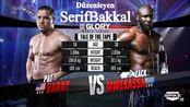 【一记上钩读秒 再来一记挺尸】玫瑰老公 Pat Barry 帕特·巴里 VS Zack Mwekassa 扎克·穆威卡萨
