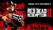 《荒野大镖客:救赎2》将于11月5日登录PC平台