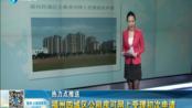 福州四城区公租房可网上受理初次申请
