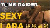 【逆境丽影劳拉】Sexy Desperate Lara - Shadow of the Tomb Raider RTX 2080 Ti