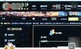 [共度晨光]深圳:幻想一夜暴富 十万网络博彩一去不返