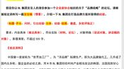 【公考免费辅导】0216:公文应用文(六)
