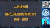 二级建造师加微信:biguo1234【全110讲】法规管理建筑市政机电公路水电实务视频课件报名条件二建法规深度精讲班10
