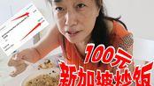 100元在新加坡王姐只点了个蛋炒饭,外卖快送费就花了20块钱