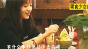 【零食少女】水逆作祟,火锅无味。有什么事是过不去的,如果有,那就来一顿无邪抹茶吧!