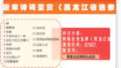 【唐宋诗词鉴赏】 (黑龙江省选修)课程代码 07827 前导课+唐诗(一) (备考2020年最新资料)
