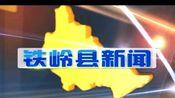 2018.09.06 辽宁铁岭 铁岭县新闻op/ed