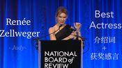 【中字】Renée Zellweger - 美国国家评论协会奖介绍词+获奖感言
