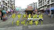 贵州省毕节市七星关区,水西路毕节汽车北站、二号路八二七台