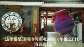 逛逛郑州市天下收藏步行街,华豫之门的海选地之一,走走看看呗