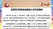 人民日报:北京将冷链即食食品纳入许可证管理