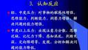 健康评估(专升本)36-教学视频-西安交大-要密码到www.Daboshi.com