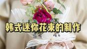 韩式迷你花束的制作教程,简单易学哦!花材名称有备注,情人节将至,今年情况特殊,花店无法开门营业了,可以亲手做一束送给你爱的ta