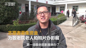 【河南】志愿者募集资金 为敬老院老人拍照片办影展-郑州第一现场-新起点