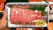 16:26 日本街头食品 - 神户牛肉 A5牛排