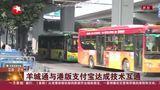 羊城通与港版支付宝达成技术互通:香港居民将可使用移动电子支付乘坐广州公共交通