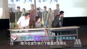 韩国爱情片《我们善熙》首映礼 洪尚秀携主演宣传