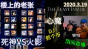 【楼上的老张直播录屏】3.19 楼上的土拨鼠与绿头呆龟首次阴间直播|死神vs火影+心魔
