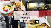 【西兰花21天早餐VLOG】 #07-08 |杭州出行|吃韩料|早餐7-8|金枪鱼芝士饭团|水果沙拉|绿豆百合汤|肉桂核桃硬欧|日常健身|