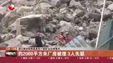 浙江丽水松阳县发生一起矿山山体塌方