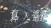 【MAD】点燃木星【流浪地球】x【有种】火箭少女101孟美岐【重制版】