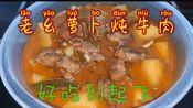 老幺花50多买了二斤牛肉,配上萝卜一起顿,肉香菜爽,简直要起飞