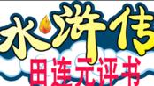 田连元评书_水浒传全集328回音频(201-300)