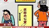 广州实施离婚限号:提前要预约 至少等半个月
