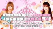 【TJPW】 2020.02.16 Universe Members Show 情人节死亡赛:坂崎由香 vs. 原宿ぽむ
